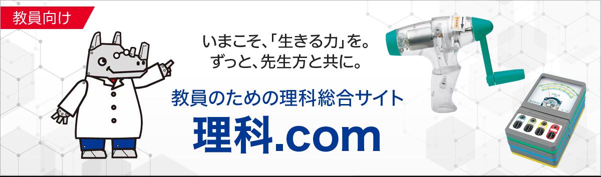 教員のための理科総合サイト 理科.com